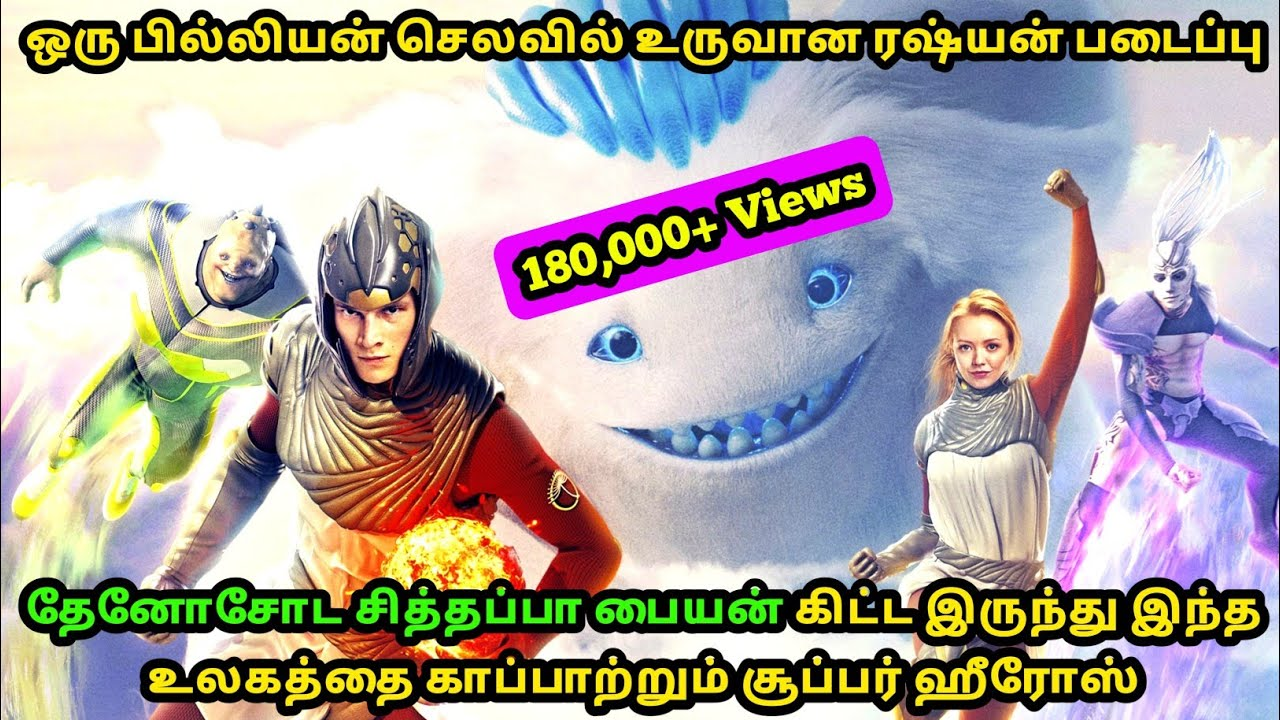 Download காஸ்மோபந்து(2020) Tamil Dubbed Russian Fantasy Movie | Tamil Voice Over by Mr Hollywood Tamizhan