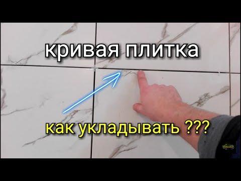 Как укладывать КРИВУЮ плитку на пол? Секреты от мастера!