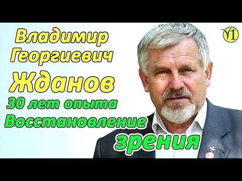 Жданов В. Г. Восстановление зрения. Нижний Новгород  23.11.2019 г.