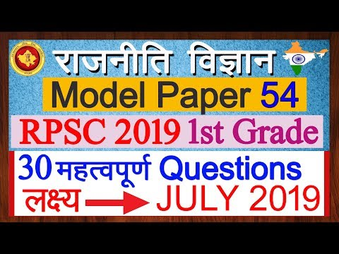 1st-grade-political-science-model-paper-54-in-hindi-|-rpsc-1st-grade-quality-education-for-2019-exam
