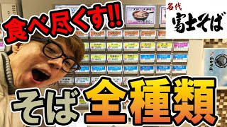 【大食い】富士そばのそば全種類3人で食べ切ることが出来るか挑戦!!