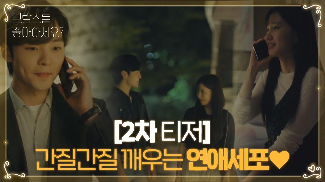 """[2차티저] """"연애하고 싶다!"""" 박은빈×김민재, 간질간질 깨우는 연애세포♥ㅣ브람스를 좋아하세요?(brahms)ㅣSBS DRAMA"""