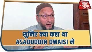 कश्मीर पर सवाल जवाब | सुनिए क्या कहा था Asaduddin Owaisi ने