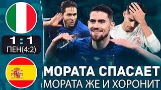 Мората спасает Мората и ХОРОНИТ Италия Испания 1 1 Обзор матча и пенальти