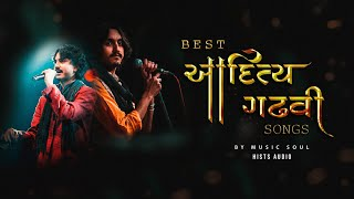 Aditya Gadhvi best audio songs || Gujarati songs || આદિત્ય ગઢવી