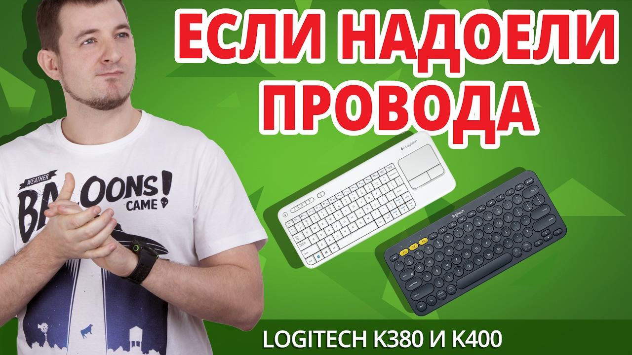 2 ГОДА НА ДВУХ БАТАРЕЙКАХ! ✔Обзор Беспроводных Клавиатур Logitech K380 и k400 Plus