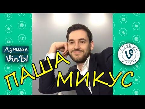 Паша Микус На диете BIQLE Video