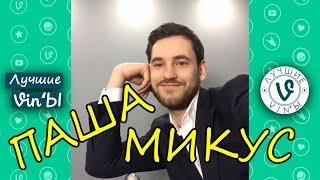 Лучшие Вайн Паша Микус подборка Июль 2016 I Best Vines Pasha Mikus compilation July 2016