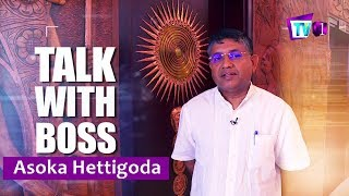 Business Bureau | Talk With Boss | Asoka Hettigoda | 29 -10-2017 Thumbnail