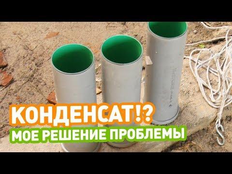 🔥 КАК ИЗБАВИТСЯ ОТ КОНДЕНСАТА В ВЕНТИЛЯЦИИ? Как убрать конденсат с пластиковых труб вытяжки?