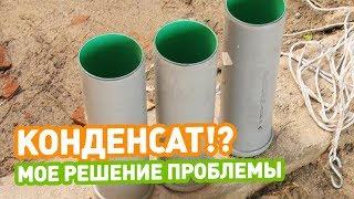 КАК ИЗБАВИТСЯ ОТ КОНДЕНСАТА В ВЕНТИЛЯЦИИ? Как убрать конденсат с пластиковых труб вытяжки?