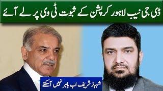 Shahbaz Sharif In Big Trouble
