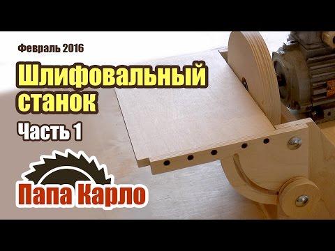 Шлифовальный станок своими руками. Часть 1: Homemade grinder
