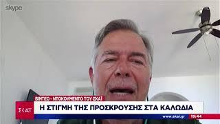 Eιδήσεις Βραδινό Δελτίο   Οι ειδικοί είχαν προειδοποιήσει για το ελικοδρόμιο   21/08/2019
