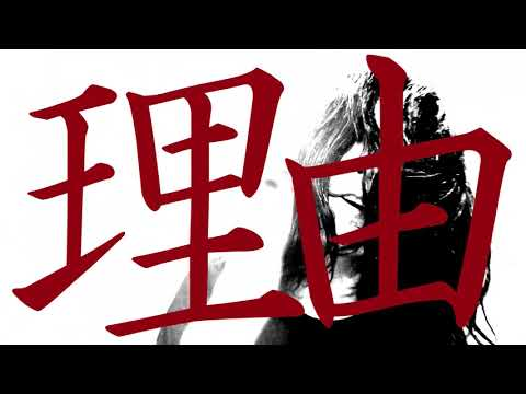 DOUBLE SIZE BEDROOM 「模倣犯深夜革命」(Official Music Video,YouTube Only)