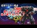 【EXVSMBON】目指せ階級元帥のマスターガンダム視点 の動画、YouTube動画。
