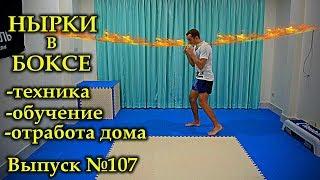 Нырки в боксе  - техника выполнения, обучение, отработка дома