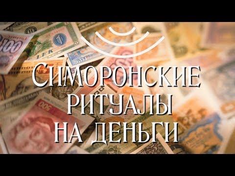 € Как привлечь деньги симоронскими ритуалами?