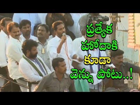 YS Jagan Speech at Vemuru Public Meeting | YCP Election Campaigning | Mana Aksharam