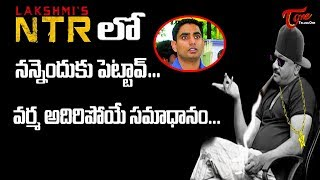 RGV Funny Comments On Social Network Trolls About Lokesh Charecter In Lakshmi's NTR | TeluguOne