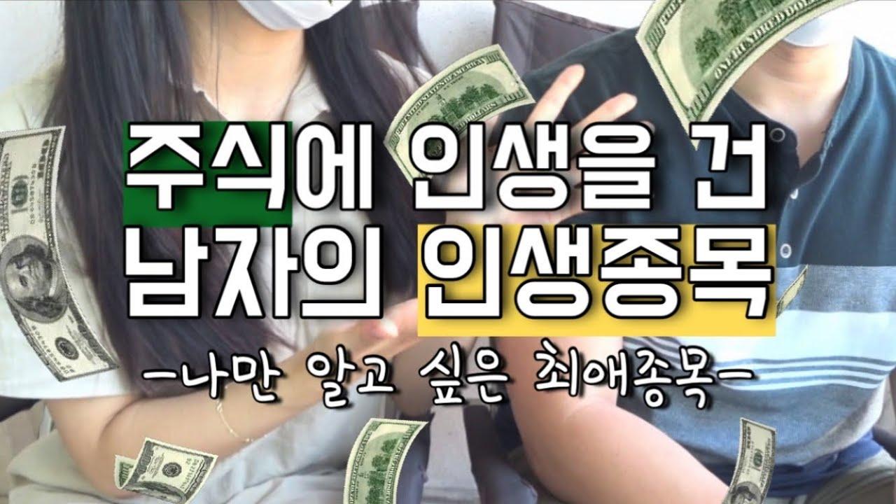 주식에 인생 건 범시의 최애종목 대공개!🔓(feat.배당&시세차익)