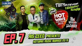 AIS ZEED PRESENTS HOTWAVE MUSIC AWARDS 2019 [EP.7] FULL | วันที่ 13 ตุลาคม 2562