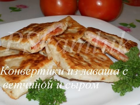 Конвертики из лаваша с ветчиной и сыром. Рецепт