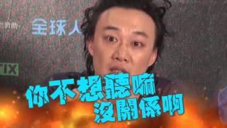 陳奕迅對表情敏感 受訪被惹怒 | 台灣蘋果日報 thumbnail
