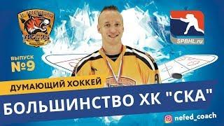 "Думающий хоккей #9. Большинство ХК ""СКА"""