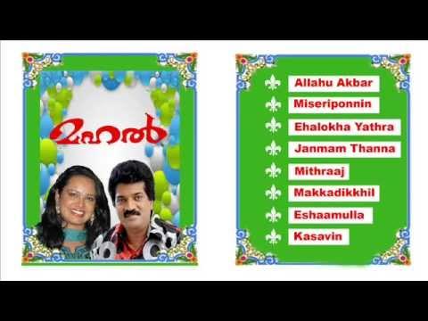 Mappilapattukal | Mahal | Malayalam Mappila Songs | Audio Jukebox