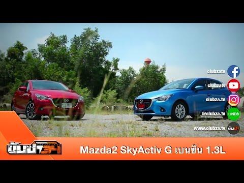 ทดสอบ Mazda2 SkyActiv G เบนซิน 1.3L Test Drive by ขับซ่า34