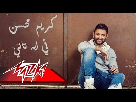Fee Eh Tany - Karim Mohsen فى إيه تانى - كريم محسن
