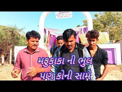 Sb Hindustani ટીમ નું  રમેલ નું આમંત્રણ કોને કોનેAVK Indian