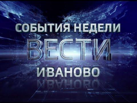 280719 СОБЫТИЯ НЕДЕЛИ