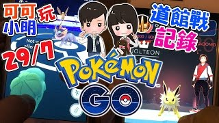 【Pokemon GO】打道館戰之最強屬性相剋大勝(7月29日) - 寵物小精靈Gym Battle- 可可小明玩iphone ios gameplay