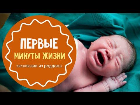 Что делают с новорожденным после родов