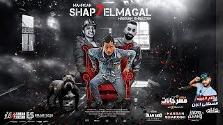مهرجان شبح المجال 2019 | حسن شاكوش - اورج اندرو الحاوى | توزيع اسلام ساسو
