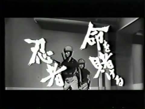 Ninja Butai Gekko