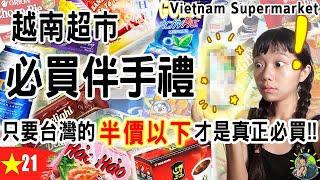 越南物價到底多高?低!? 來越南該買什麼!?