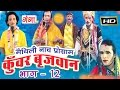 Download Maithili nach programme | कुंवर बृजवान (भाग-12) | Maithili Nautanki | MP3 song and Music Video