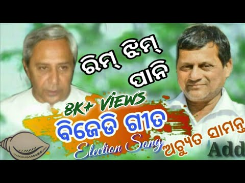 BJD Election Song-2019