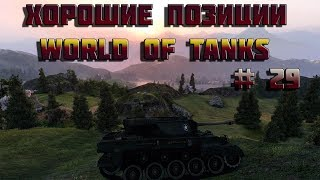 Позиции world of tanks секреты на картах - 29
