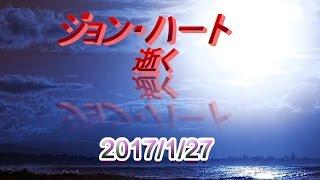【訃報】ジョン・ハート氏(英俳優) 2017年1月27日 死因:不明 引用:日...