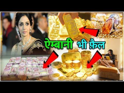 श्रीदेवी की दौलत, सोना-चांदी, हीरा-मोती देखकर होश उड़ जायेंगे sridevi total property money gold news