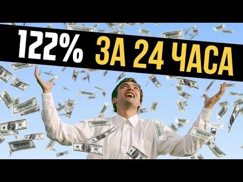 НОВЫЙ ПРОЕКТ ПЛАТИТ +22% ВСЕГО ЗА СУТКИ! ОБЗОР ФАСТ ХАЙПА GOODWIN! ЗАРАБОТОК ЗДЕСЬ!