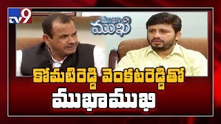 Mukha Mukhi with Cong MP Komatireddy Venkat Reddy - TV9