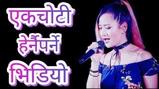 मेलिना राईको नयाँ गीत आयो..जस्ले तिन करोड नेपालीलाई रुवायोBolaun Aama By Melina Rai,Rajesh Payal Rai
