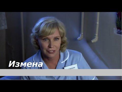 Новинка Фильм 2020 - Измена - русские мелодрамы сериалы русское кино HD Любовь Отношения Семья