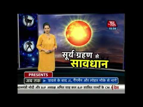 Dharm : Do's And Don'ts During Surya Grahan/Solar Eclipse 2017 In India