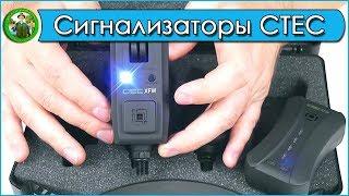 Набор сигнализаторов с пейджером CTEC - Бюджетный карпфишинг